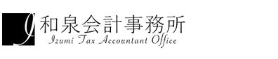 税理士|大阪市|和泉会計事務所
